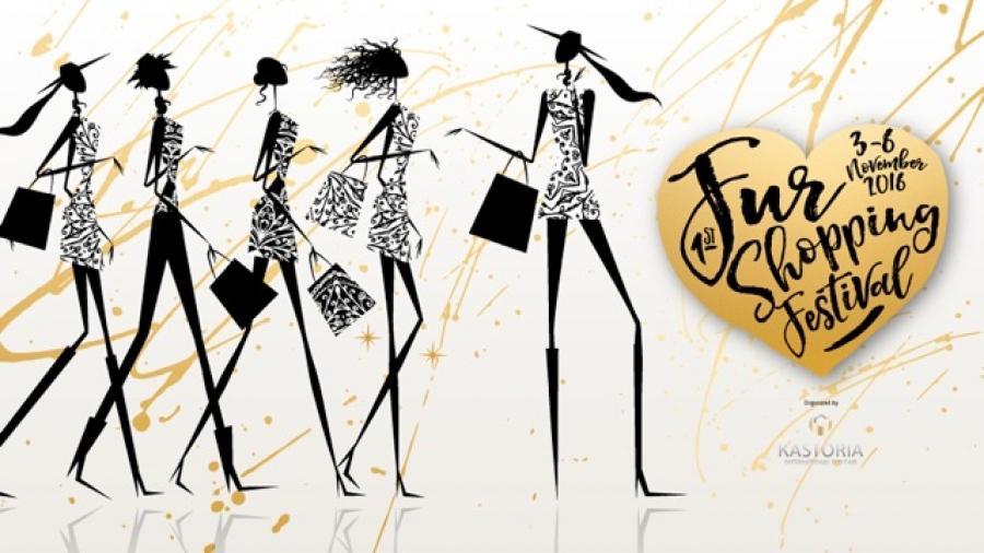 Το 1o Fur Shopping Festival είναι γεγονός!